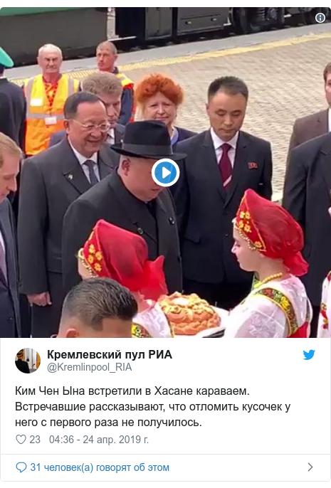 Twitter пост, автор: @Kremlinpool_RIA: Ким Чен Ына встретили в Хасане караваем. Встречавшие рассказывают, что отломить кусочек у него с первого раза не получилось.