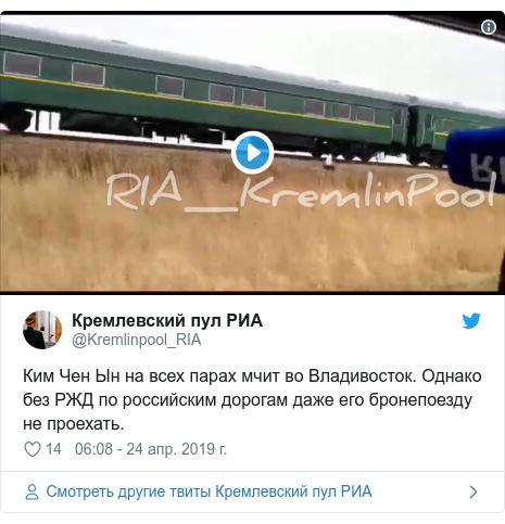 Twitter пост, автор: @Kremlinpool_RIA: Ким Чен Ын на всех парах мчит во Владивосток. Однако без РЖД по российским дорогам даже его бронепоезду не проехать.