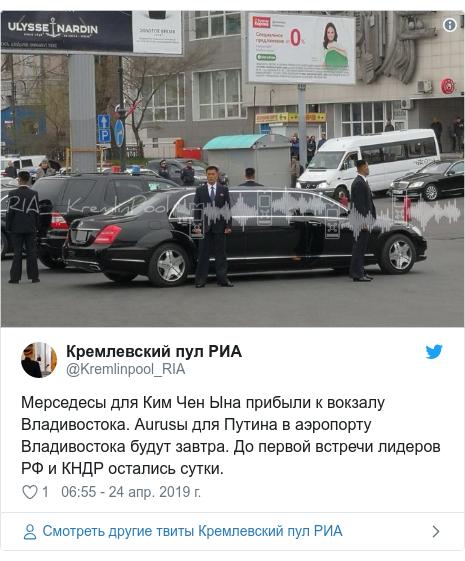 Twitter пост, автор: @Kremlinpool_RIA: Мерседесы для Ким Чен Ына прибыли к вокзалу Владивостока. Aurusы для Путина в аэропорту Владивостока будут завтра. До первой встречи лидеров РФ и КНДР остались сутки.
