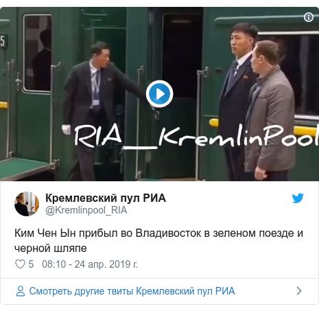 Twitter пост, автор: @Kremlinpool_RIA: Ким Чен Ын прибыл во Владивосток в зеленом поезде и черной шляпе