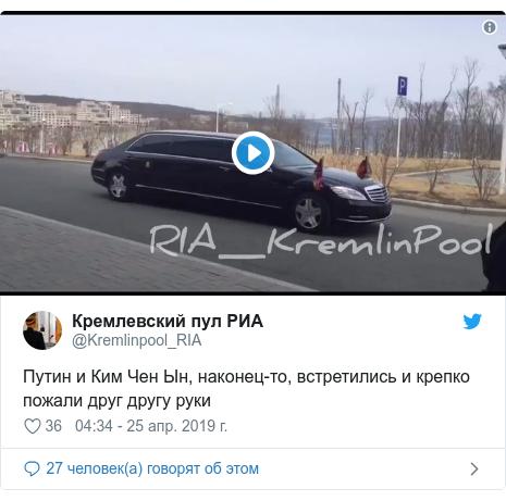 Twitter пост, автор: @Kremlinpool_RIA: Путин и Ким Чен Ын, наконец-то, встретились и крепко пожали друг другу руки