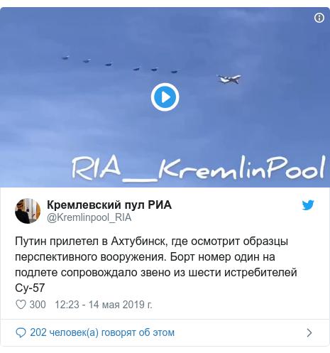 Twitter пост, автор: @Kremlinpool_RIA: Путин прилетел в Ахтубинск, где осмотрит образцы перспективного вооружения. Борт номер один на подлете сопровождало звено из шести истребителей Су-57