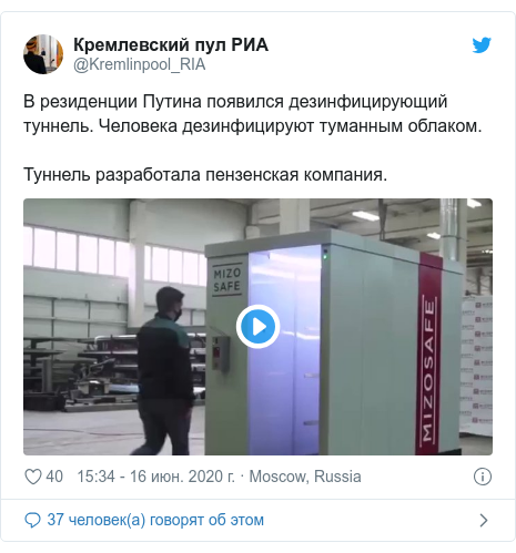 Twitter пост, автор: @Kremlinpool_RIA: В резиденции Путина появился дезинфицирующий туннель. Человека дезинфицируют туманным облаком. Туннель разработала пензенская компания.