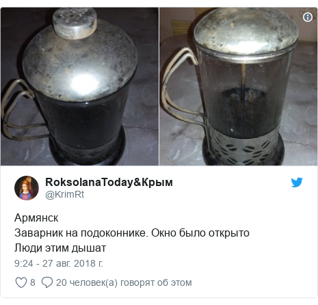 Twitter пост, автор: @KrimRt: АрмянскЗаварник на подоконнике. Окно было открытоЛюди этим дышат