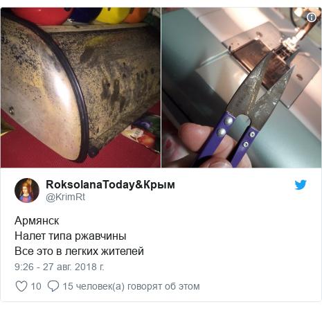 Twitter пост, автор: @KrimRt: АрмянскНалет типа ржавчиныВсе это в легких жителей