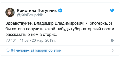 Twitter пост, автор: @KrisPotupchik: Здравствуйте, Владимир Владимирович! Я блогерка. Я бы хотела получить какой-нибудь губернаторский пост и рассказать о нем в сторис.