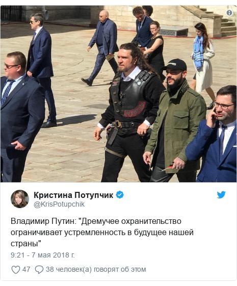 """Twitter пост, автор: @KrisPotupchik: Владимир Путин  """"Дремучее охранительство ограничивает устремленность в будущее нашей страны"""""""