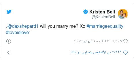 "تويتر رسالة بعث بها @KristenBell: .@daxshepard1 will you marry me? Xo #marriageequality #loveislove"""