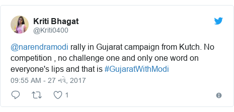 Twitter post by @Kriti0400: @narendramodi  rally in Gujarat campaign from Kutch. No competition , no challenge one and only one word on everyone's lips and that is #GujaratWithModi