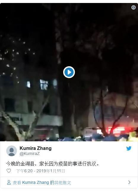 Twitter 用戶名 @KumiraZ: 今晚的金湖县,家长因为疫苗的事进行抗议。