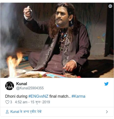 ट्विटर पोस्ट @Kunal25904355: Dhoni during #ENGvsNZ final match.. #Karma