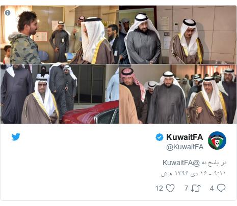 پست توییتر از @KuwaitFA:
