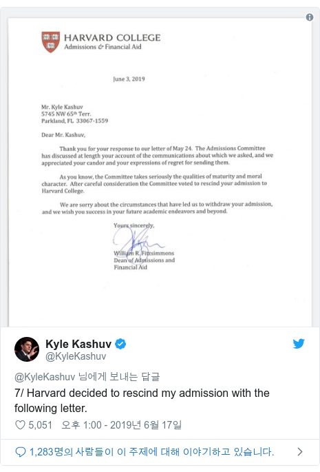 Twitter post by @KyleKashuv: 7/ Harvard decided to rescind my admission with the following letter.