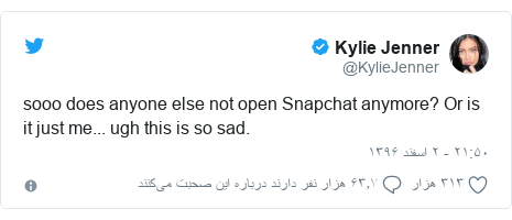 پست توییتر از @KylieJenner: sooo does anyone else not open Snapchat anymore? Or is it just me... ugh this is so sad.