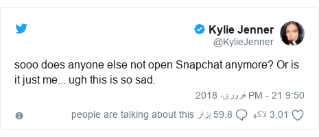 ٹوئٹر پوسٹس @KylieJenner کے حساب سے: sooo does anyone else not open Snapchat anymore? Or is it just me... ugh this is so sad.