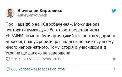 Twitter post by @KyrylenkoVyach: Про Нацвідбір на «Євробачення». Можу ще раз повторити думку дуже багатьох  представником УКРАЇНИ не може бути артист,який гастролює у державі-агресорі, планує робити це і надалі й не бачить у цьому нічого неприйнятного. Тому історія із учасником від України ще далеко не завершена