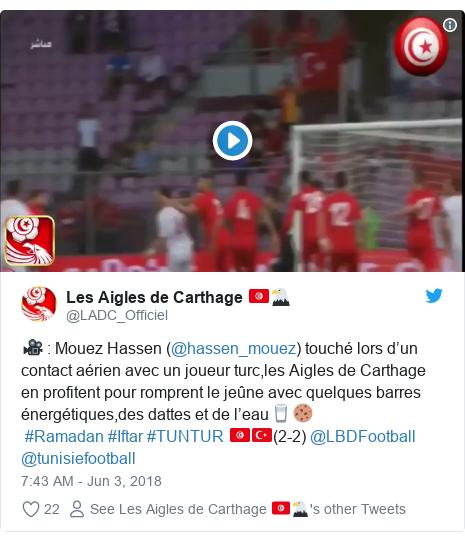 Twitter post by @LADC_Officiel: 🎥   Mouez Hassen (@hassen_mouez) touché lors d'un contact aérien avec un joueur turc,les Aigles de Carthage en profitent pour romprent le jeûne avec quelques barres énergétiques,des dattes et de l'eau🥛🍪 #Ramadan #Iftar #TUNTUR 🇹🇳🇹🇷(2-2) @LBDFootball @tunisiefootball