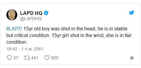 Twitter โพสต์โดย @LAPDHQ: #LAPD 15yr old boy was shot in the head, he is in stable but critical condition. 15yr girl shot in the wrist, she is in fair condition.