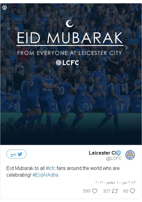 تويتر رسالة بعث بها @LCFC: Eid Mubarak to all #lcfc fans around the world who are celebrating! #EidAlAdha pic.twitter.com/ATkrTUmyDs