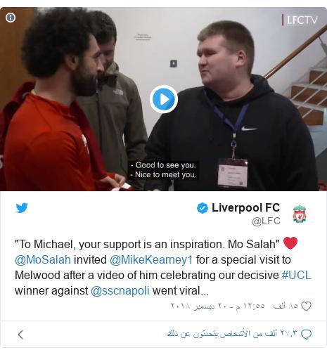 """تويتر رسالة بعث بها @LFC: """"To Michael, your support is an inspiration. Mo Salah"""" ❤️@MoSalah invited @MikeKearney1 for a special visit to Melwood after a video of him celebrating our decisive #UCL winner against @sscnapoli went viral..."""