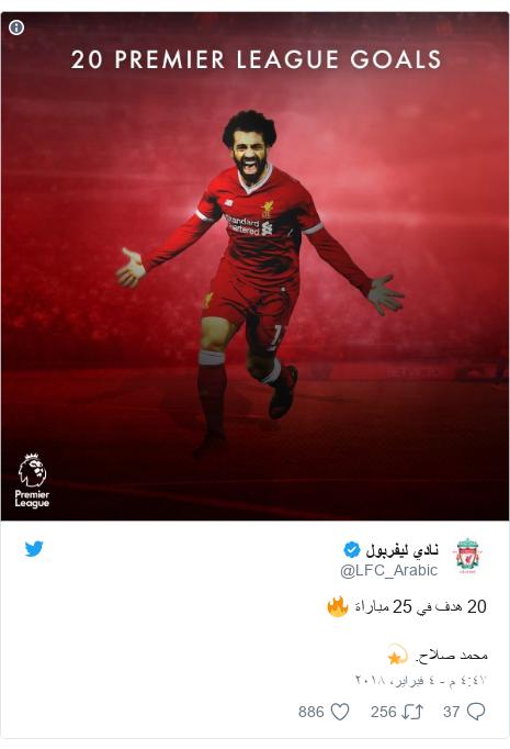 تويتر رسالة بعث بها @LFC_Arabic: 20 هدف في 25 مباراة 🔥محمد صلاح. 💫