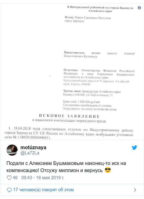 Twitter пост, автор: @La72La: Подали с Алексеем Бушмаковым наконец-то иск на компенсацию! Отсужу миллион и вернусь 😎