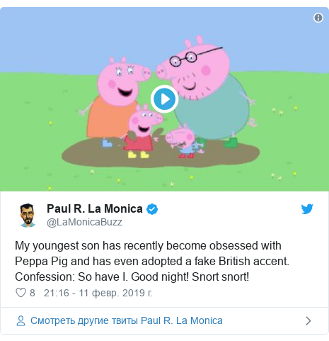 Twitter пост, автор: @LaMonicaBuzz: My youngest son has recently become obsessed with Peppa Pig and has even adopted a fake British accent. Confession  So have I. Good night! Snort snort!