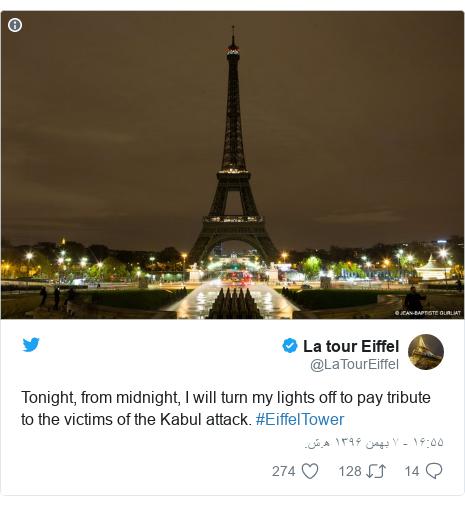 پست توییتر از @LaTourEiffel: Tonight, from midnight, I will turn my lights off to pay tribute to the victims of the Kabul attack. #EiffelTower