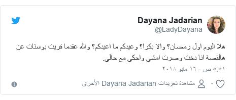 تويتر رسالة بعث بها @LadyDayana: هلا اليوم اول رمضان؟ والا بكرا؟ وعيدكم ما اعيدكم؟ والله عقدما قريت بوستات عن هالقصة انا دخت وصرت امشي واحكي مع حالي.