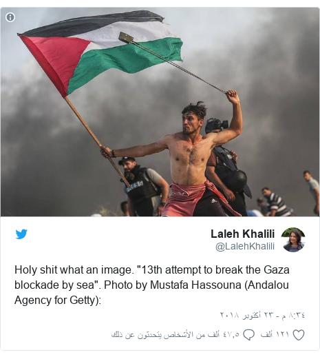 "تويتر رسالة بعث بها @LalehKhalili: Holy shit what an image. ""13th attempt to break the Gaza blockade by sea"". Photo by Mustafa Hassouna (Andalou Agency for Getty)"