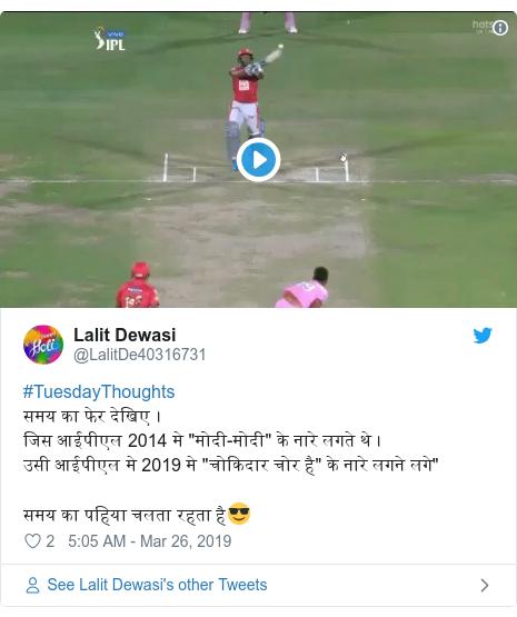 """Twitter post by @LalitDe40316731: #TuesdayThoughtsसमय का फेर देखिए ।जिस आईपीएल 2014 मे """"मोदी-मोदी"""" के नारे लगते थे ।उसी आईपीएल मे 2019 मे """"चोकिदार चोर है"""" के नारे लगने लगे""""समय का पहिया चलता रहता है😎"""