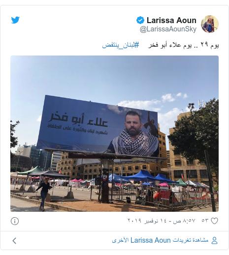 تويتر رسالة بعث بها @LarissaAounSky: يوم ٢٩ .. يوم علاء أبو فخر    #لبنان_ينتفض