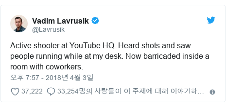 Twitter post by @Lavrusik: Active shooter at YouTube HQ. Heard shots and saw people running while at my desk. Now barricaded inside a room with coworkers.