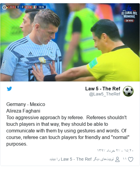 "پست توییتر از @Law5_TheRef: Germany - Mexico Alireza FaghaniToo aggressive approach by referee.  Referees shouldn't touch players in that way, they should be able to communicate with them by using gestures and words. Of course, referee can touch players for friendly and ""normal"" purposes."