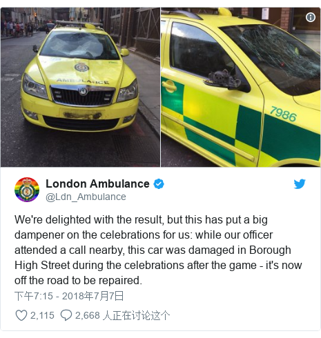 Twitter 用户名 @Ldn_Ambulance: We're delighted with the result, but this has put a big dampener on the celebrations for us  while our officer attended a call nearby, this car was damaged in Borough High Street during the celebrations after the game - it's now off the road to be repaired.