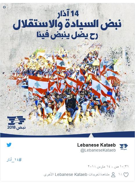 تويتر رسالة بعث بها @LebaneseKataeb: #١٤_آذار