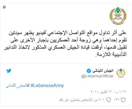 تويتر رسالة بعث بها @LebarmyOfficial: #الجيش_اللبناني #LebaneseArmy