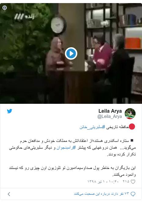 پست توییتر از @Leila_Arya: 🔴حافظه تاریخی #سلبریتی_خائن▪️ستاره اسکندری هستند؛از اعتقاداتش به مملکت خودش و مدافعان حرم میگوید...  همان دروغهایی که پیشتر #رامبدجوان و دیگر سلبریتیهای حکومتی تکرار کرده بودند.این بازیگران به خاطر پول صداوسیما؛میرن تو تلوزیون اون چیزی رو که نیستند  وانمود میکنند.