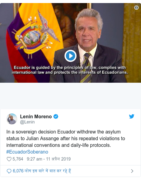 ट्विटर पोस्ट @Lenin: In a sovereign decision Ecuador withdrew the asylum status to Julian Assange after his repeated violations to international conventions and daily-life protocols. #EcuadorSoberano