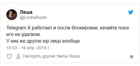 Twitter пост, автор: @LeshaRodin: Telegram X работает и после блокировки, качайте пока его не удалили.У них же другое юр лицо вообще.