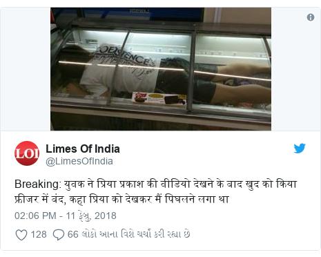Twitter post by @LimesOfIndia: Breaking  युवक ने प्रिया प्रकाश की वीडियो देखने के बाद खुद को किया फ्रीजर में बंद, कहा प्रिया को देखकर मैं पिघलने लगा था