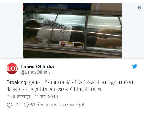 ट्विटर पोस्ट @LimesOfIndia: Breaking  युवक ने प्रिया प्रकाश की वीडियो देखने के बाद खुद को किया फ्रीजर में बंद, कहा प्रिया को देखकर मैं पिघलने लगा था