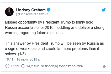 Twitter пост, автор: @LindseyGrahamSC: Missed opportunity by President Trump to firmly hold Russia accountable for 2016 meddling and deliver a strong warning regarding future elections.  This answer by President Trump will be seen by Russia as a sign of weakness and create far more problems than it solves. (1/3)