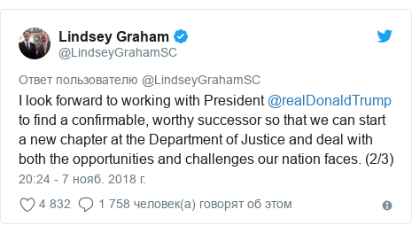 Twitter пост, автор: @LindseyGrahamSC: I look forward to working with President @realDonaldTrump to find a confirmable, worthy successor so that we can start a new chapter at the Department of Justice and deal with both the opportunities and challenges our nation faces. (2/3)
