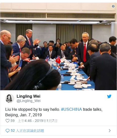 Twitter 用戶名 @Lingling_Wei: Liu He stopped by to say hello. #USCHINA trade talks, Beijing, Jan. 7, 2019