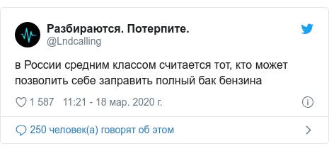 Twitter пост, автор: @Lndcalling: в России средним классом считается тот, кто может позволить себе заправить полный бак бензина