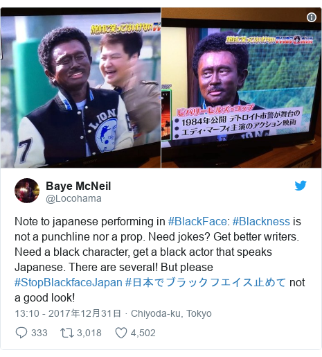Twitter post by @Locohama: Note to japanese performing in #BlackFace  #Blackness is not a punchline nor a prop. Need jokes? Get better writers. Need a black character, get a black actor that speaks Japanese. There are several! But please  #StopBlackfaceJapan #日本でブラックフエイス止めて not a good look!