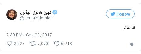 Twitter post by @LoujainHathloul: الحمدلله.