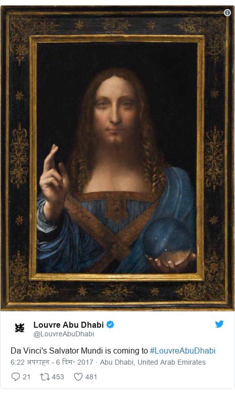 ट्विटर पोस्ट @LouvreAbuDhabi: Da Vinci's Salvator Mundi  is coming to #LouvreAbuDhabi