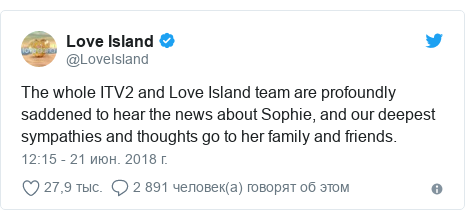 Twitter пост, автор: @LoveIsland: The whole ITV2 and Love Island team are profoundly saddened to hear the news about Sophie, and our deepest sympathies and thoughts go to her family and friends.